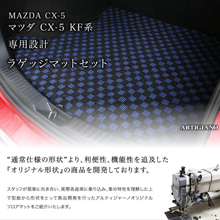 MAZDA(マツダ) CX-5 トランクマット