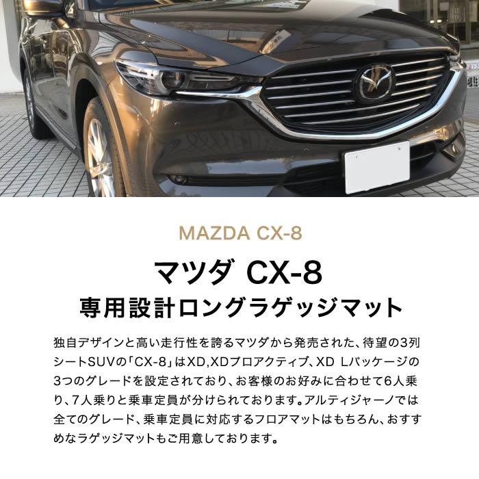 MAZDA(マツダ) CX-8 トランクマット