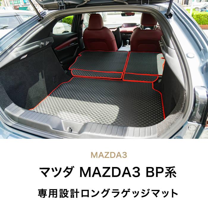 MAZDA(マツダ) MAZDA3 トランクマット