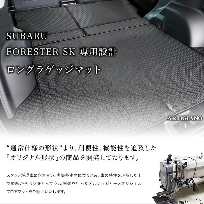SUBARU(スバル) フォレスター ラゲッジマット