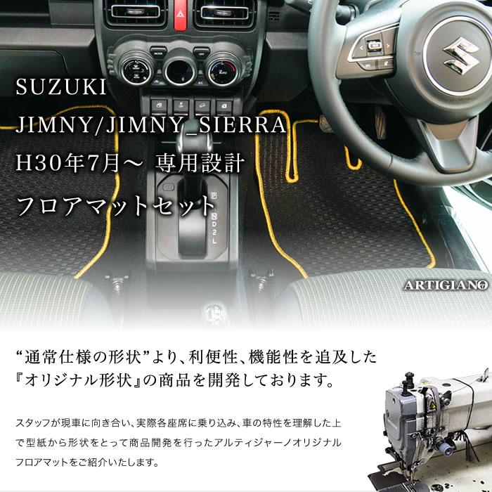 SUZUKI(スズキ) ジムニー フロアマットセット