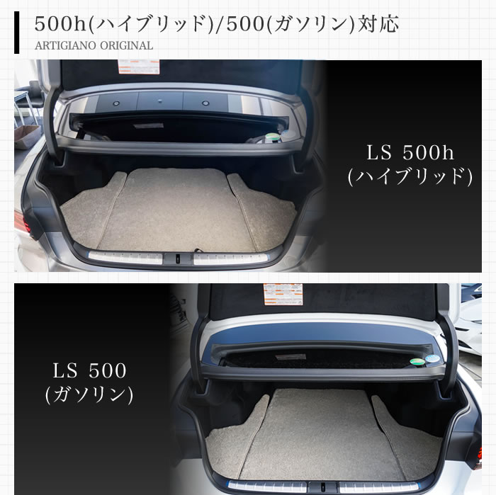 LEXUS(レクサス) LS 500h/500 トランクマット