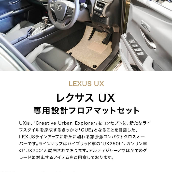 LEXUS(レクサス) LEXUS UX フロアマット+ラゲッジマットセット