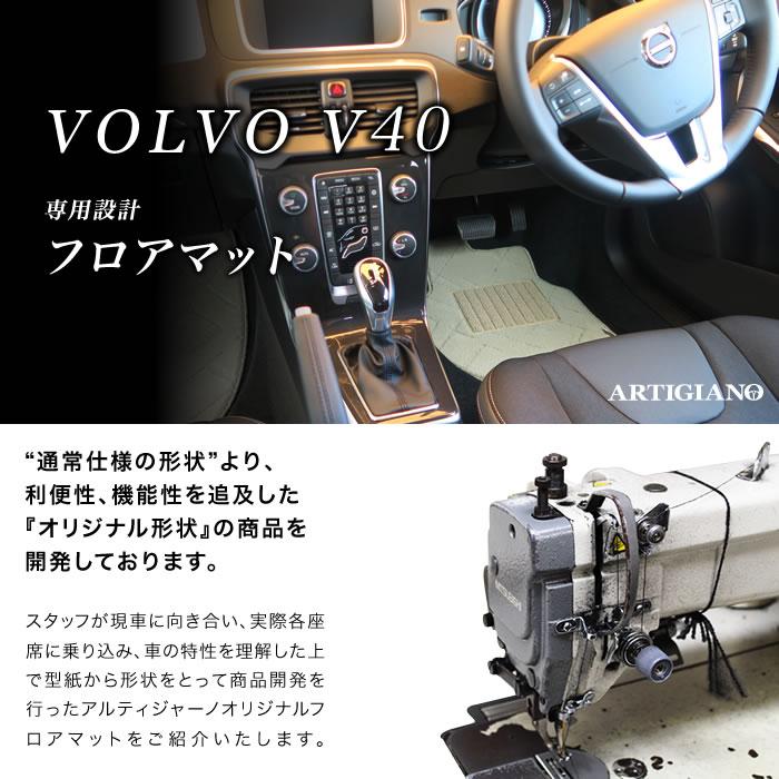 VOLVO(ボルボ) ボルボV40 フロアマット+ラゲッジマットセット