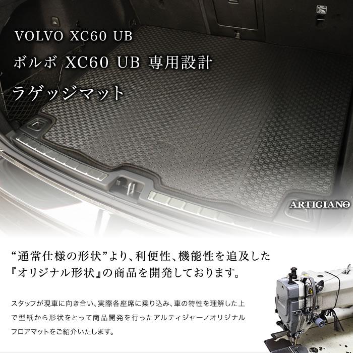 VOLVO(ボルボ) ボルボXC60 トランクマット