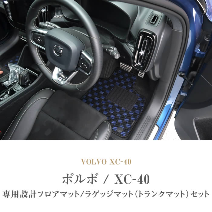 VOLVO(ボルボ) ボルボXC40 フロアマット+トランクマットセット