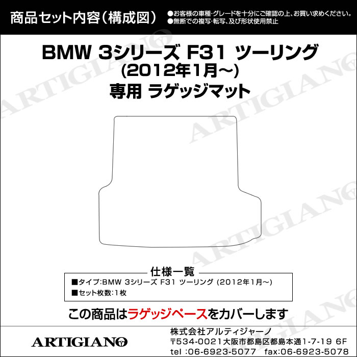 BMW BMW3シリーズ トランクマット