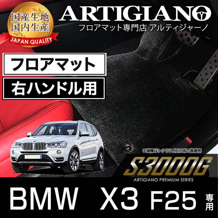 BMW BMWX3 フロアマットセット