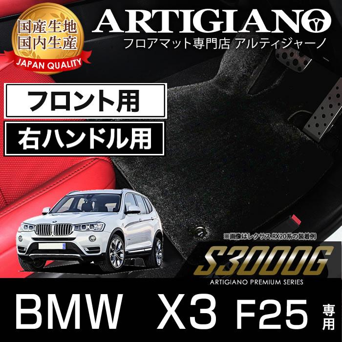 BMW BMWX3 フロントマット
