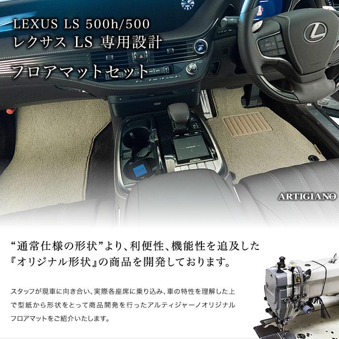LEXUS(レクサス) LS 500h/500 フロアマットセット