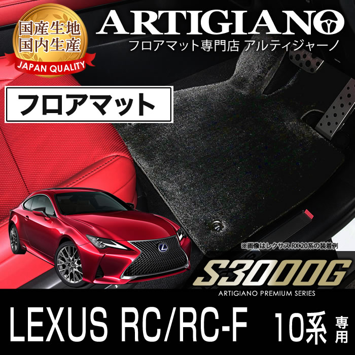 LEXUS(レクサス) LEXUS RC フロアマットセット
