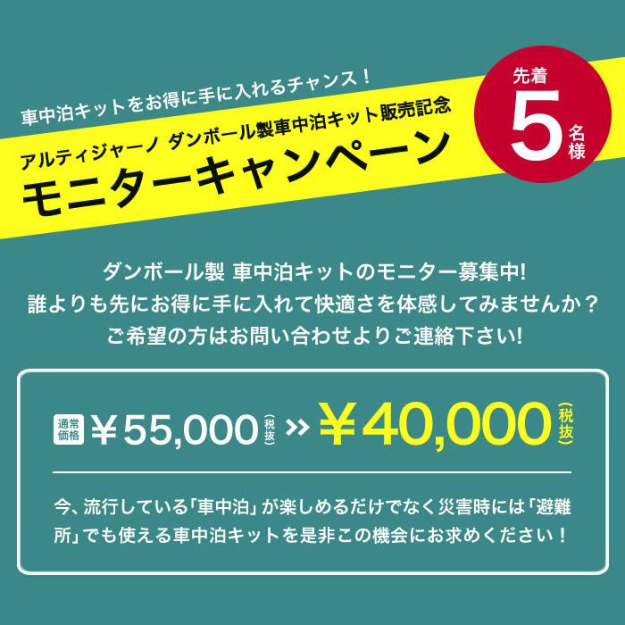段ボール製 ハイエース ベッドキット 200系 標準ボディ専用モニターキャンペーン実施中!