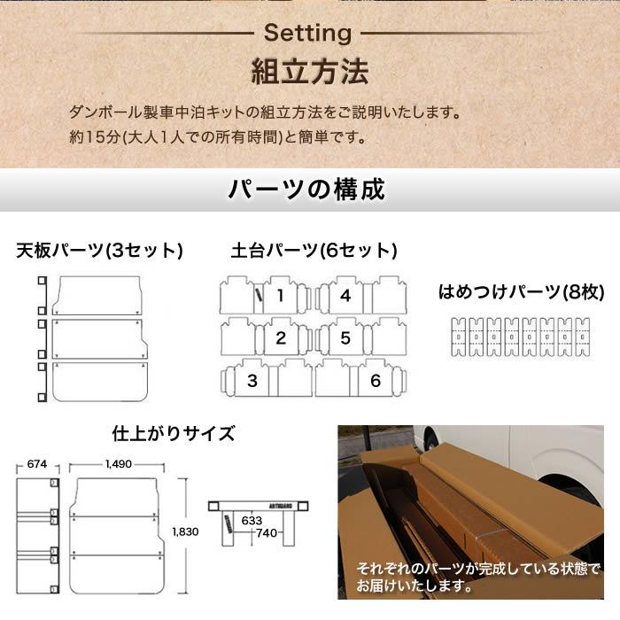 段ボール製 ハイエース ベッドキット 200系 標準ボディ専用