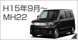 ワゴンR MH22専用
