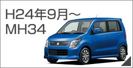 ワゴンR MH34専用