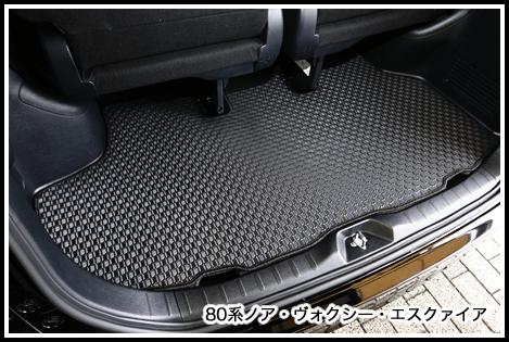 ラバー素材の専用トランクマット