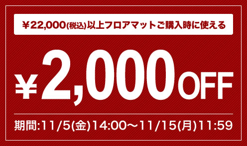 クーポン2000円