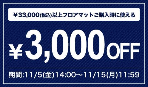 クーポン3000円