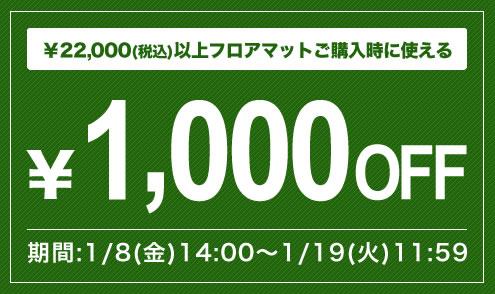 クーポン1000円