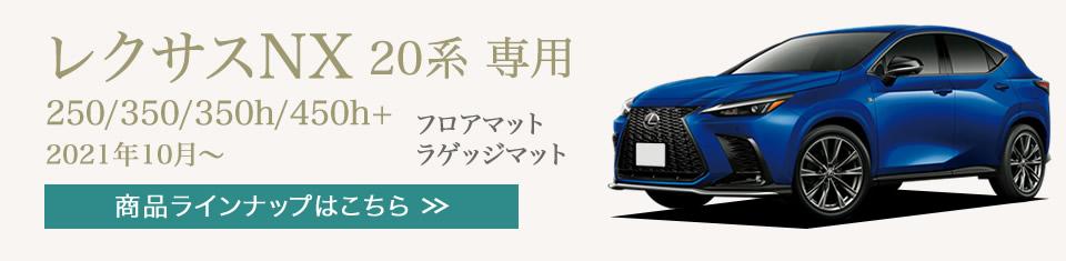 NX 20系