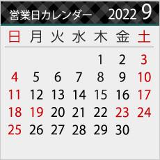 月カレンダー