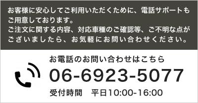 お電話でのお問い合わせはこちら 平日:10時〜16時 06-6923-5077