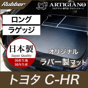 トヨタ C-HR ロングラゲッジマット